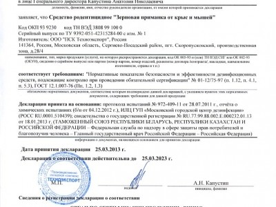 agro_zernov_primanka_kris_mish